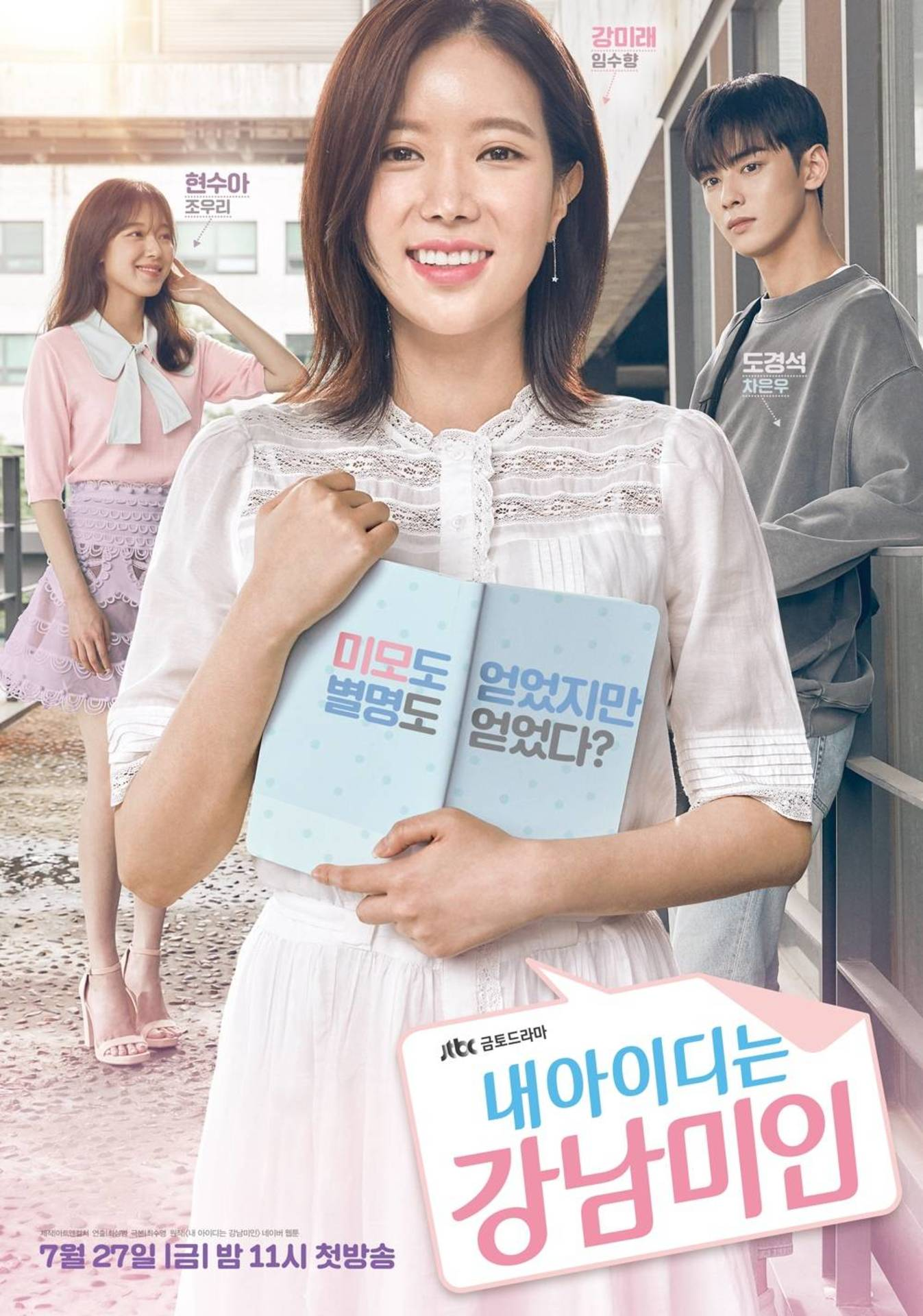 7 Reasons You should Watch 'My ID is Gangnam Beauty' Kdrama! image